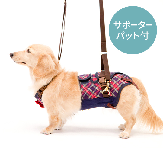 歩行補助ハーネスLaLaWalk小型犬・ダックス用サポーターパッド付きチェックカーニバル[チェックカーニバル 紺]