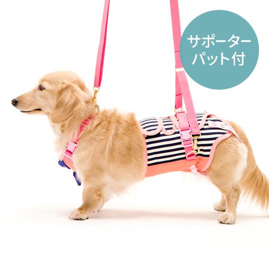 歩行補助ハーネスLaLaWalk小型犬・ダックス用サポーターパッド付き チェリーマリン[チェリーマリン ピンク]