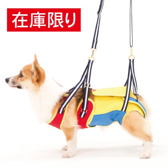歩行補助ハーネスLaLaWalk中型犬・コーギー用 TOY[赤×黄×青]