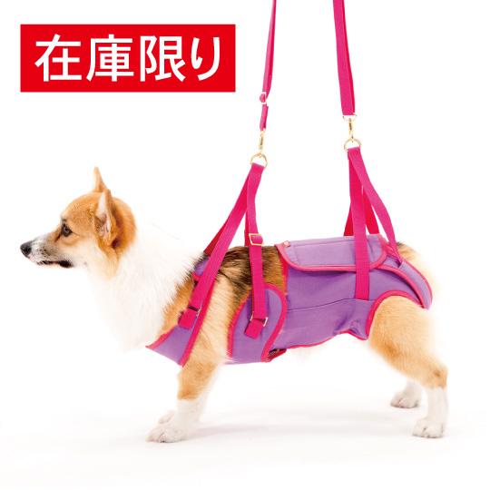 歩行補助ハーネスLaLaWalk中型犬・コーギー用 パープル×ピンク[パープル×ピンク]